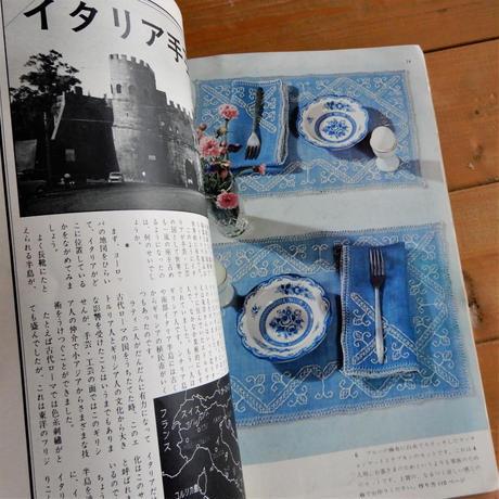 別冊手芸 第2号1966夏 外国の作品集