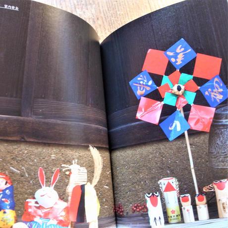 【新刊】  全国厄除け郷土玩具
