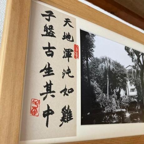【期間限定販売】富澤大輔/「新乗宇宙」special edition 写真24