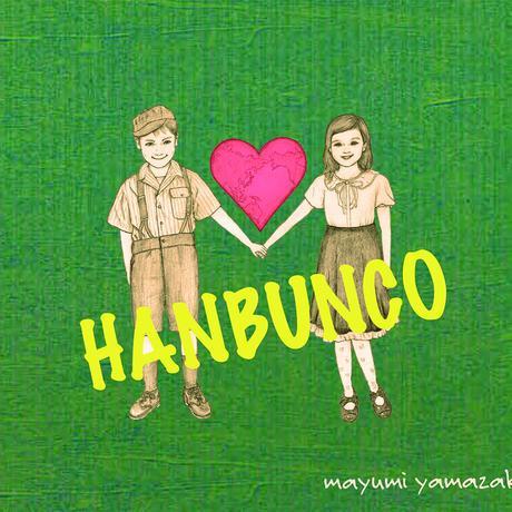 HANBUNCO(CD)