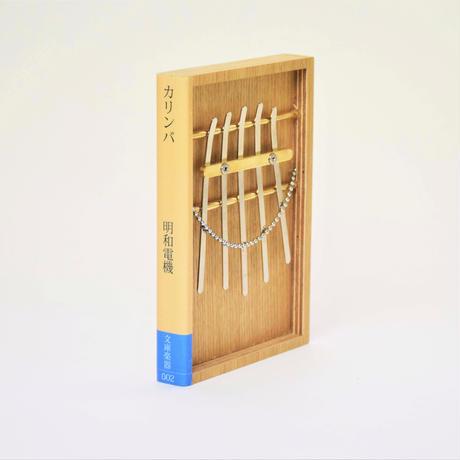 文庫楽器シリーズ 【カリンバ】