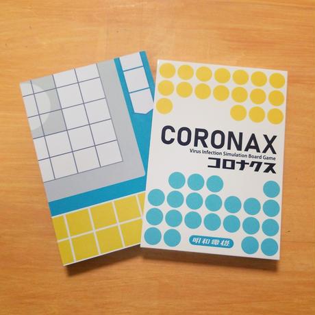 CORONAX(コロナクス)