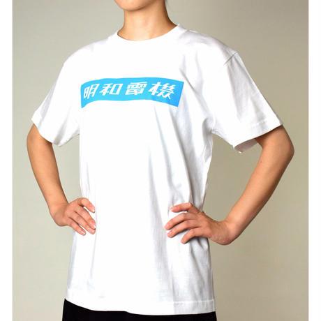 明和電機ロゴTシャツ