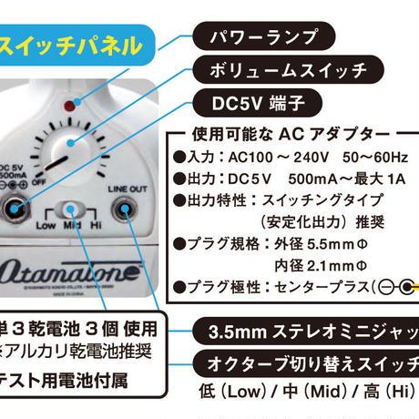 オタマトーンDX <サイン入り>