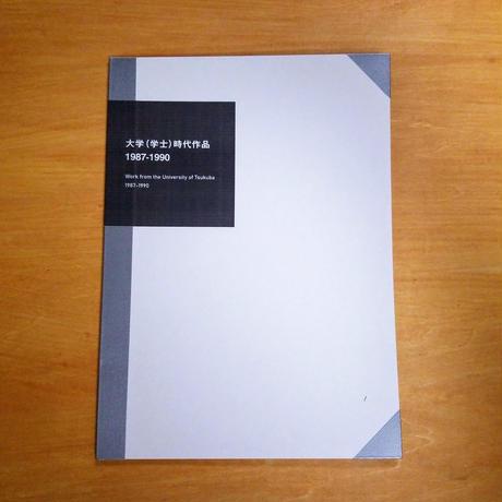 学生時代作品 1987年~1992年 完全資料集