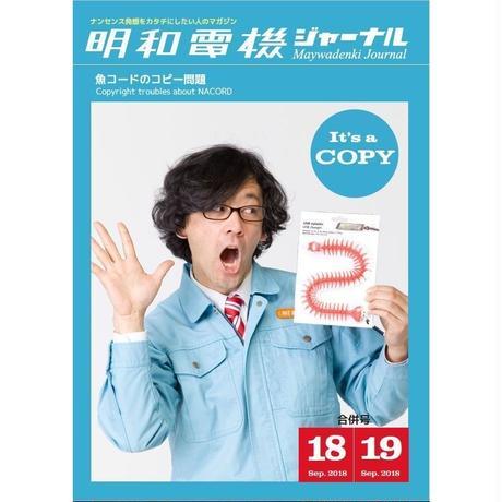 明和電機ジャーナル18・19号 特集:魚コードのコピー問題