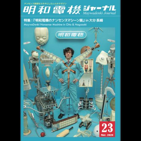 明和電機ジャーナル23 特集:『明和電機のナンセンスマシーン展』in 大分 長崎