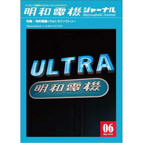 明和電機ジャーナル6号    特集:明和電機×ウルトラファクトリー