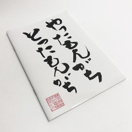 社訓ノート