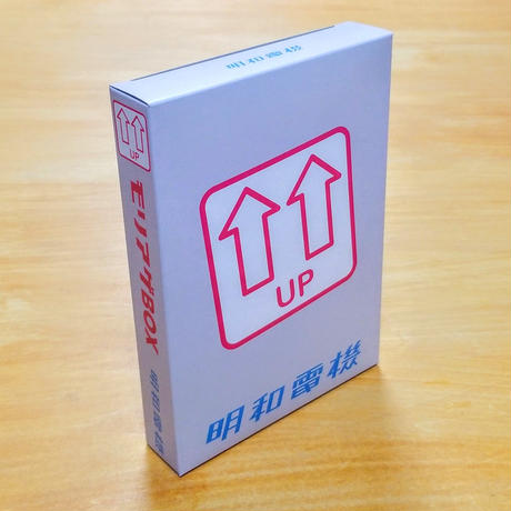 【予約販売】明和電機イベントDVD豪華2本組BOX