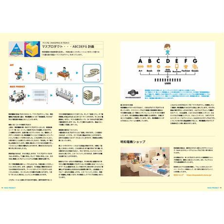 明和電機ジャーナル14号 特集:明和電機のマスプロ芸術
