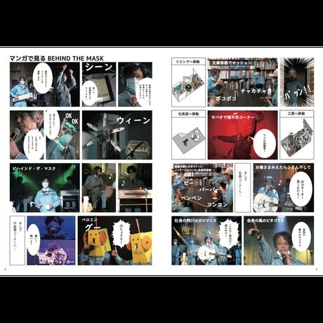 明和電機ジャーナル30号 特集:明和電機ライブ2020 BEHIND THE MASK
