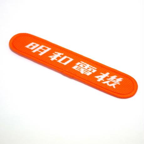 明和電機ワッペン(刺繍)