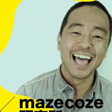 【先着5名】mazecoze研究所オンライン取材同行体験 〜だれでもクリエイティブ クリエイティブ・ディレクター田中淳一さんの感覚感性を分解し隊〜の取材をのぞいてみませんか?