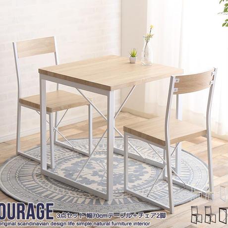 【3点セット】courage 幅70cmテーブル+チェア2脚 ダイニング E