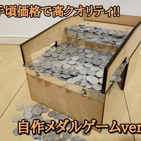 自作メダルゲームver.2