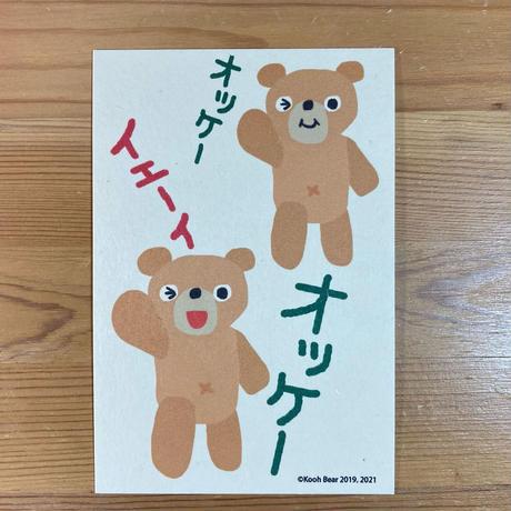 クマのクウキチ ポストカード