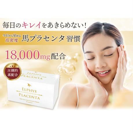 【新商品】日本基準、最高品質&最高濃度プラセンタ