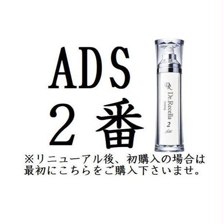 ≪新2番≫ トーニング   大サイズ【替え容器付き】