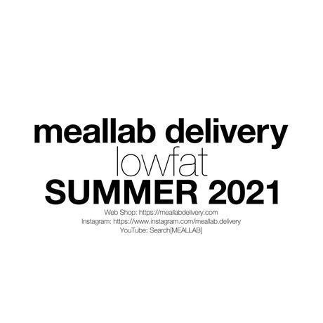 2021夏 ローファットコース 7食セット[定期便]