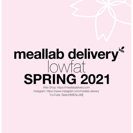 2021春 ローファットコース 7食セット[定期便]