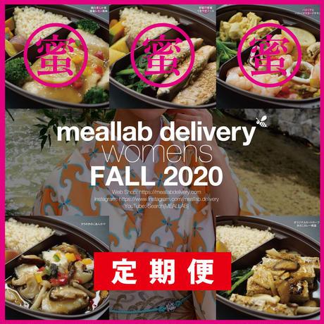 FALL 2020 #3:ウーマンズコース 「蜜×密」 5食セット[定期便]