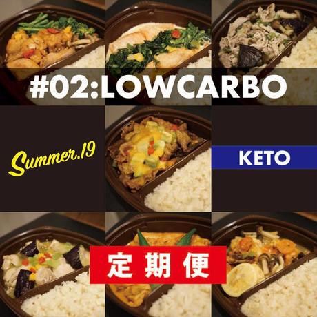 Summer '19 #2:ローカーボコース(ケト完全対応) 7食セット[定期便]