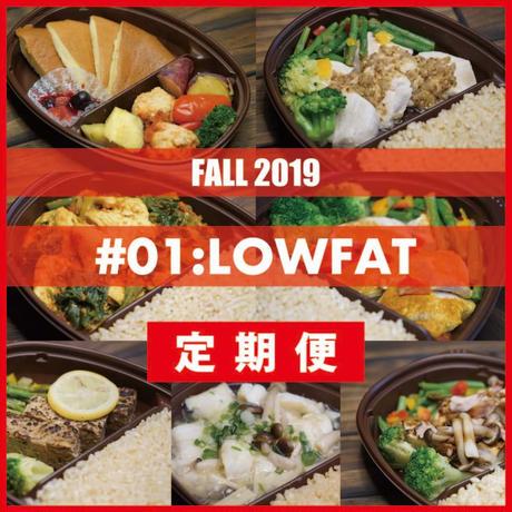 FALL 2019 #1:ローファットコース 7食セット[定期便]