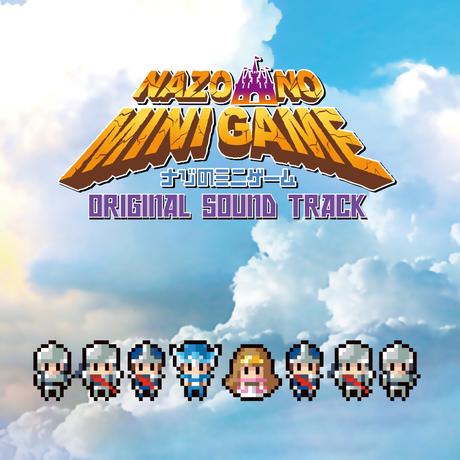 ナゾのミニゲーム オリジナルサウンドトラック【購入特典 缶バッジ付】