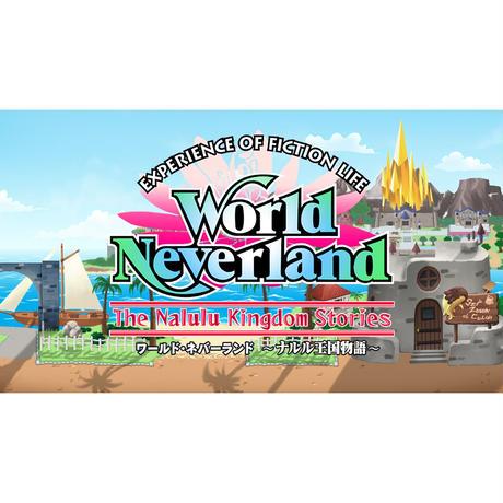 ワールド・ネバーランド ナルル王国物語(プレイステーションポータブル用ソフト)