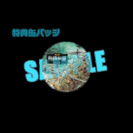 【特典付き】鋼鉄帝国 スティールエンパイア