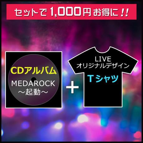 【CD】MEDAROCK~起動~+MEDAROCK限定Tシャツ