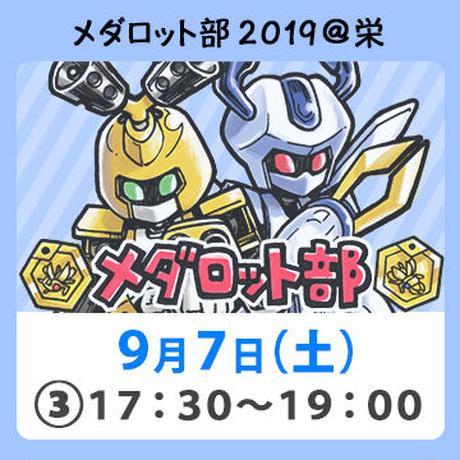 9/7(土)3部「メダロット部2019@栄」電子チケット