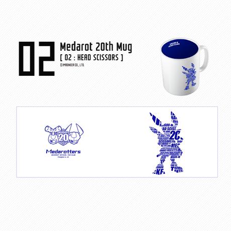 【数量限定再販:3月発送】メダロット20th マグカップ ー 02 ロクショウ-MDST119-