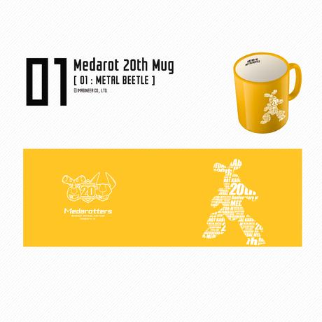【数量限定再販:3月発送】メダロット20th マグカップ ー 01 メタビー-MDST118-