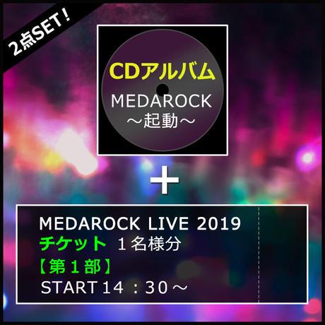 【CD】MEDAROCK~起動~+MEDAROCK LIVEチケット(第1部)