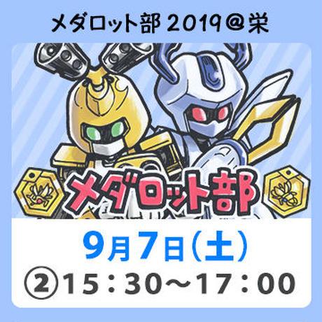 9/7(土)2部「メダロット部2019@栄」電子チケット
