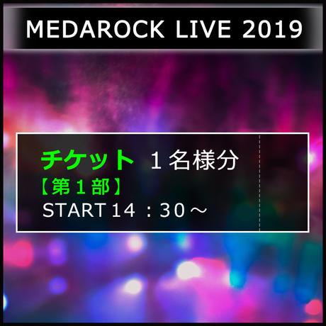 MEDAROCK LIVEチケット(第1部)