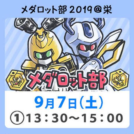 9/7(土)1部「メダロット部2019@栄」電子チケット