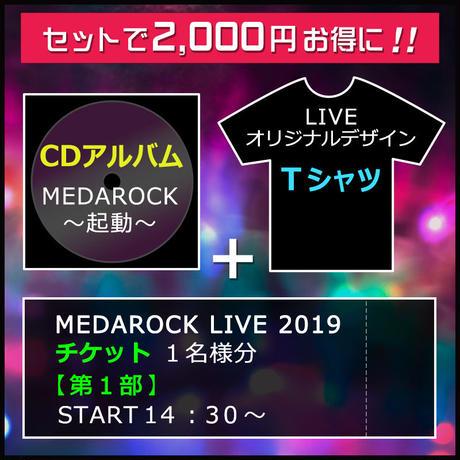 【CD】MEDAROCK~起動~+MEDAROCK LIVEチケット(第1部)+MEDAROCK限定Tシャツ