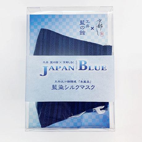 本藍染シルクマスク 【工房 藍の館×京都しるく】
