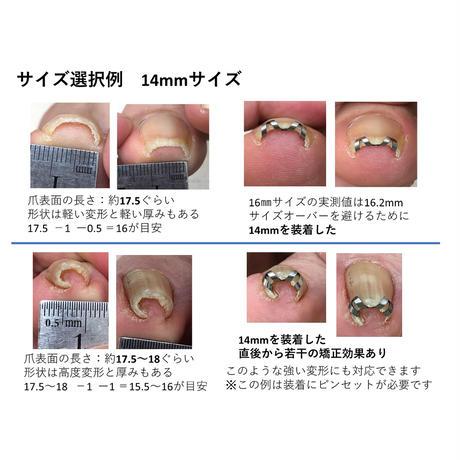 【 ネイル・エイド  18mm 】 巻き爪矯正・巻き爪治療・ブロック・ロボ・ガード・リフト・ワイヤー・クリップ