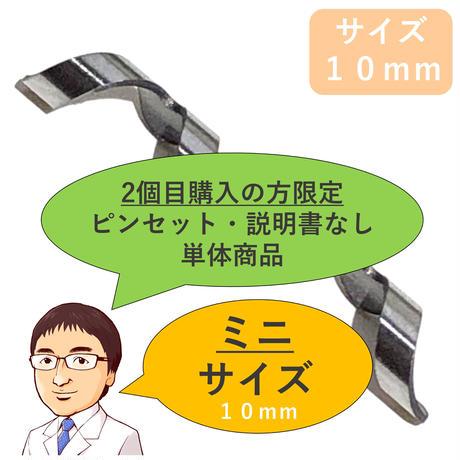 (2個目購入の方限定)ピンセットなし・説明書なし・簡易包装【 ネイル・エイド ミニ 10mm 】 巻き爪矯正・巻き爪治療・ブロック・ロボ・ガード・リフト・ワイヤー・クリップ