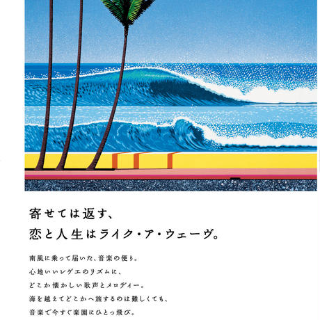 """""""PON DE WAVE"""" LP盤 ーDUNNS RIVER(どんずりばー)"""