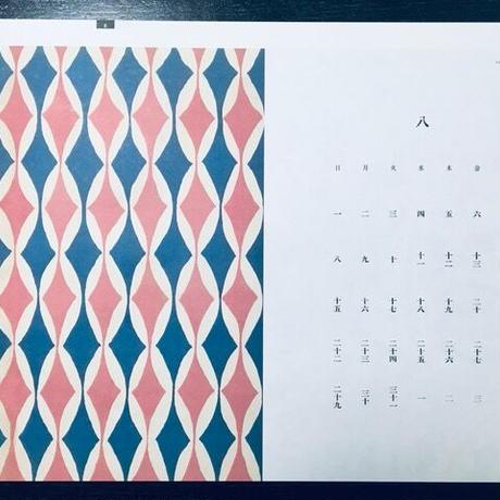 予約受付 「名入れ」竹紙カレンダー「日本の彩2021年」50部