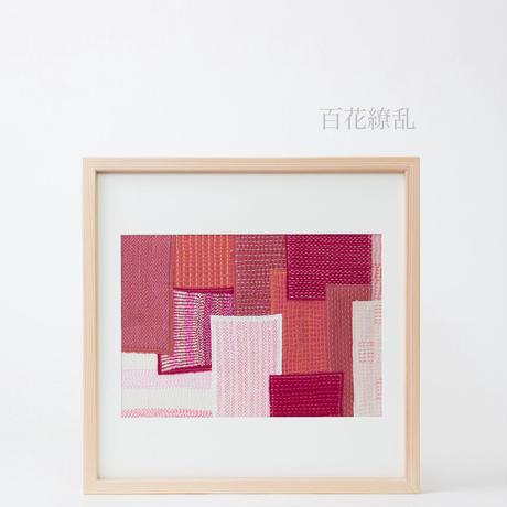 【art・一点物】SASHIKO FRAME 「百花繚乱」/ A3