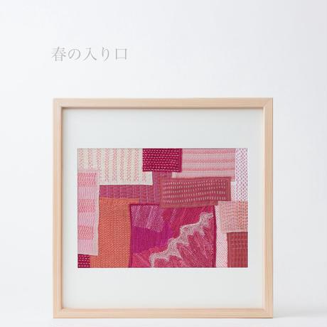【art・一点物】SASHIKO FRAME「春の入り口」/ A3