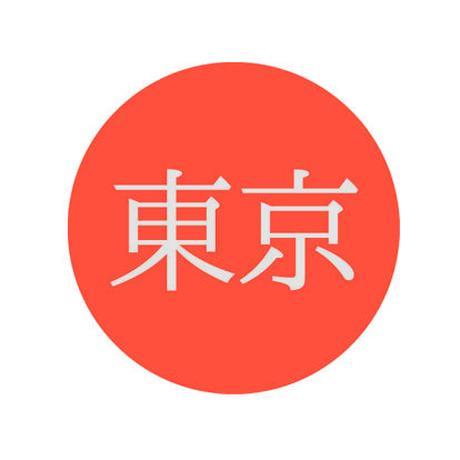 【東京】2月13日(土) - 予約・参加券