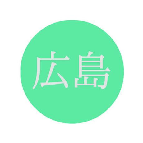 【広島】2月22日(月) - 予約・参加券