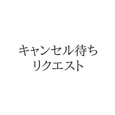 【キャンセル待ちリクエスト】